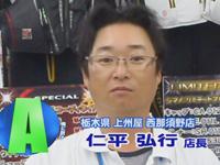 俺に訊け「那珂川の鮎」 | 上州屋キャンベル 西那須野店