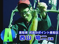 俺に訊け「俺に訊け『シロイカのオモリグゲーム』西山竜二店長(鳥取県 釣具のポイント鳥取店)」 | ポイント 鳥取店