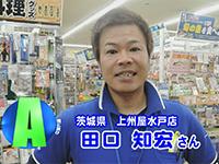 俺に訊け「茨城県の上州屋水戸店に秋の涸沼のシーバスフィッシングについてお伺いします。  釣りビジョン「ギアステーション」はこちら https://www.fishing-v.jp/gear-station/」 | 上州屋 水戸店
