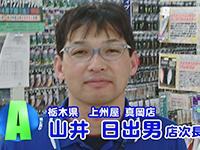 俺に訊け「中禅寺湖のレイクトラウト」 | 上州屋キャンベル 真岡店