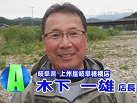 俺に訊け「長良川のサツキマス」 | 上州屋 岐阜穂積店