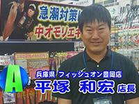 俺に訊け「但馬沖の根魚とイカメタルゲーム」 | フィッシュオン 豊岡店