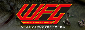 WFG world fishing guide