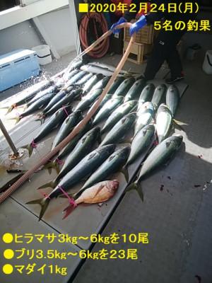 長幸丸の2020年2月24日(月)1枚目の写真