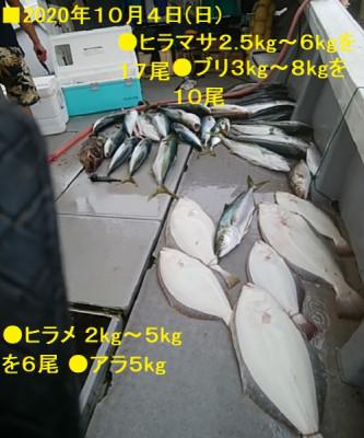 長幸丸の2020年10月4日(日)1枚目の写真