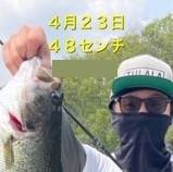 入鹿亭の2021年4月23日(金)1枚目の写真