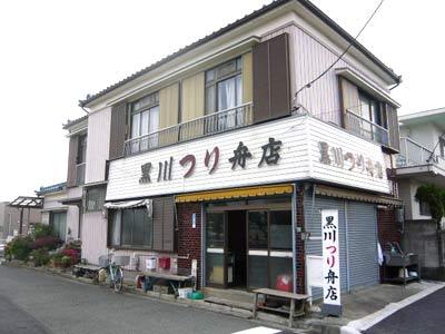 金沢八景 黒川丸