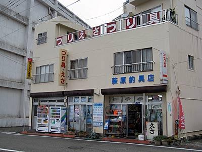 萩原釣具店