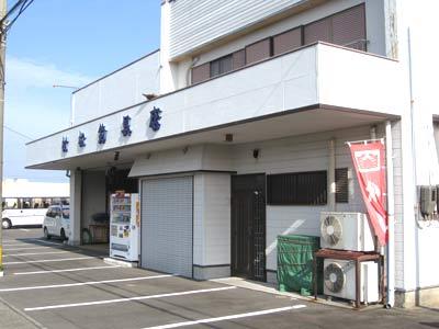 村松釣具店
