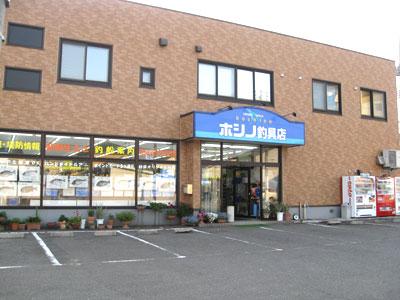 ホシノ釣具店