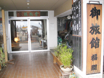 福間館(ふくまかん丸)