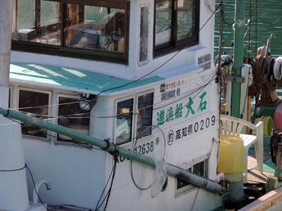 遊漁船 大石