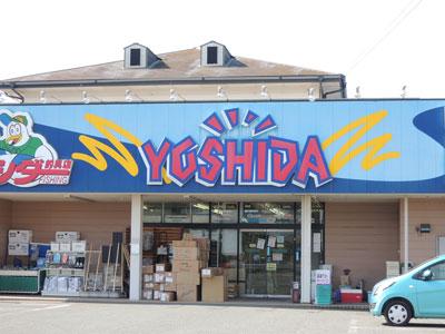 吉田釣具店