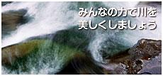 長良川中央漁業協同組合