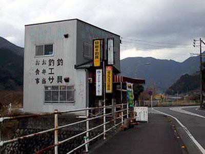 さおしん郷島店(オトリ店)