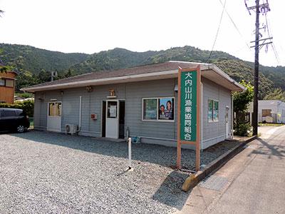 大内山川漁業協同組合