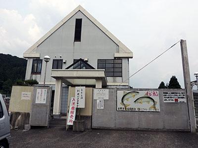 吉野漁業協同組合