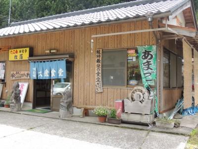 松阪食堂(オトリ店)