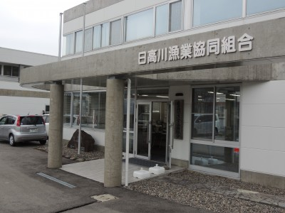 日高川漁業協同組合