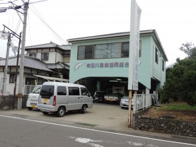 有田川漁業協同組合