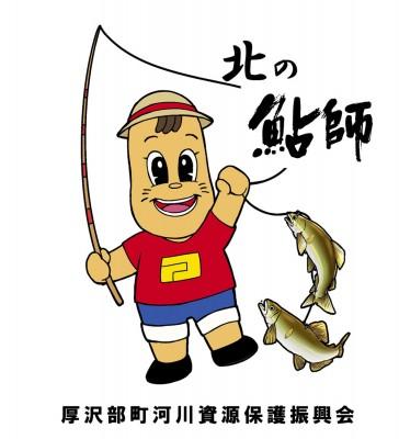 厚沢部町河川資源保護振興会|鮎 店舗