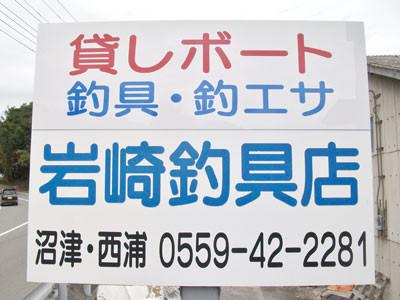 岩崎レンタルボート(岩崎つり具店)