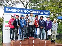 第14回トラウトキング選手権大会