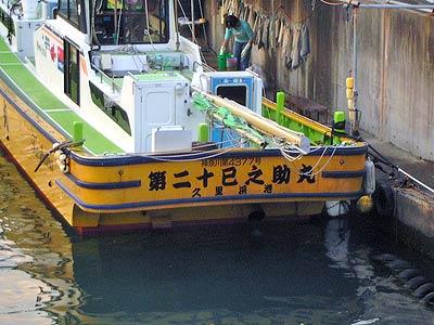 巳之助丸の船と店の写真