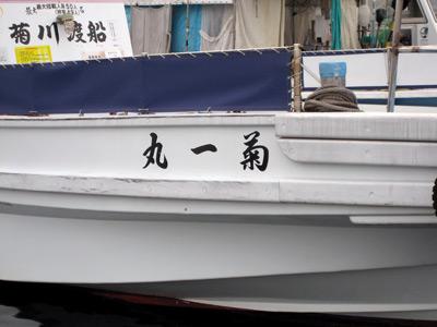 菊川渡船の船と店の写真