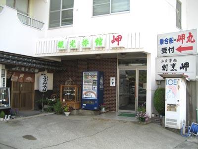 岬丸の船と店の写真