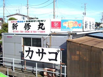 新修丸の船と店の写真