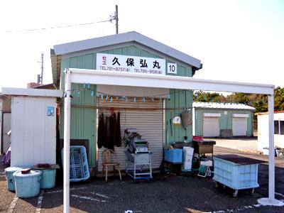 久保弘丸の船と店の写真