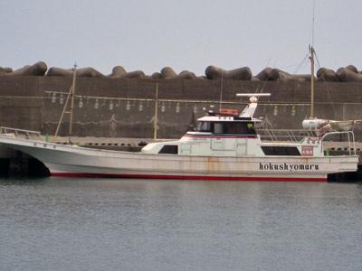 北翔丸の船と店の写真