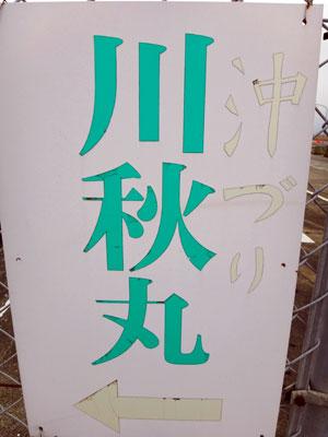 「川秋丸」