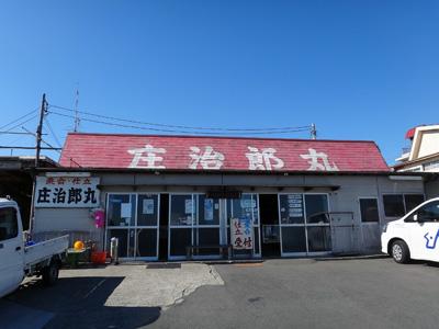 庄治郎丸の船と店の写真