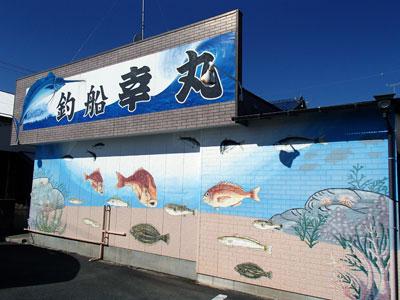 幸丸の船と店の写真