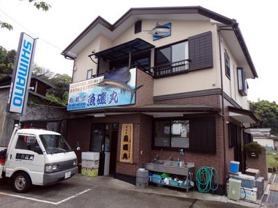 魚磯丸の船と店の写真