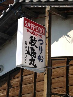 敷嶋丸船宿