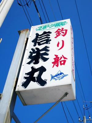 「第三信栄丸」