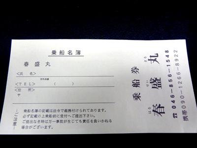 船長の沼田孝章さんと女将の典子さん
