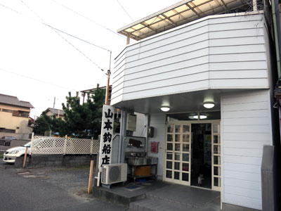 山本釣船店店