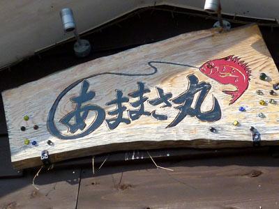 あままさ丸の船と店の写真