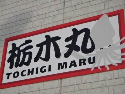栃木丸の船と店の写真