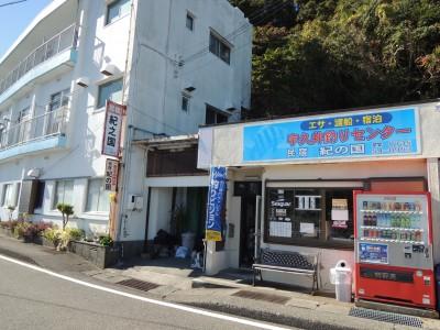 宇久井釣センターの船と店の写真