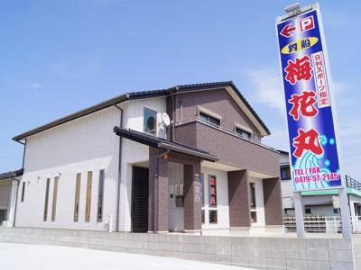 梅花丸の船と店の写真