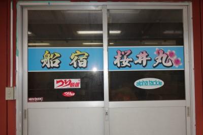 「桜井丸」