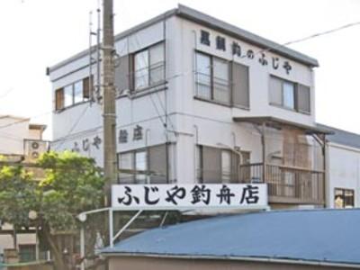 ふじや釣舟店店