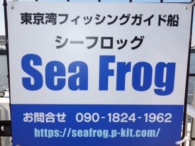 「SEA FROG」